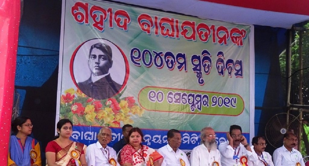 Bagha Jatin remembered on his 104th death anniversary