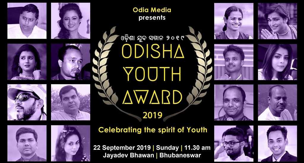 Young Odia achievers to be felicitated on 22 September