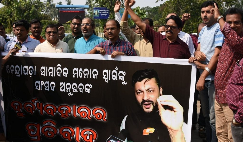 Journalists stage protest, demand action against Kendrapada MP