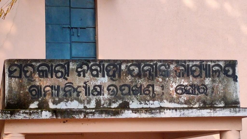 Rural Development Department engineer in vigilance net