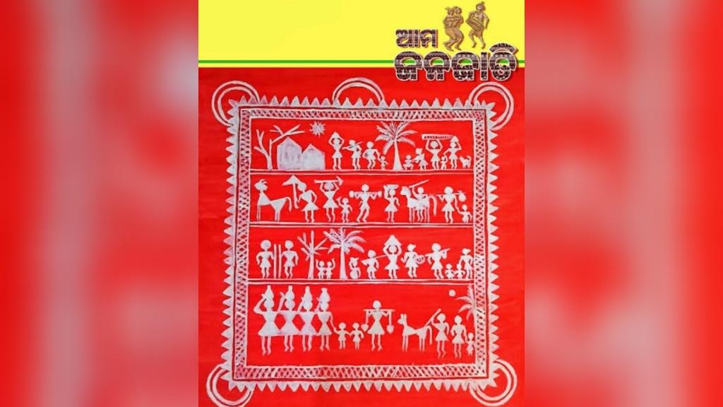 Shubhdristi launches first Odia free digital tribal magazine Ama Janajaati